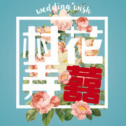 Wedding*wish 村花弄囍!