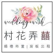 Wedding*wish村花弄囍婚禮佈置