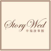 幸福故事館婚禮顧問 StoryWed!