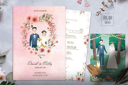 結婚書約夾-客製化系列