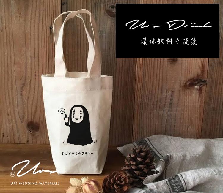 【袋袋相傳】環保飲料袋作品