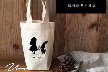 【袋袋相傳】環保飲料袋