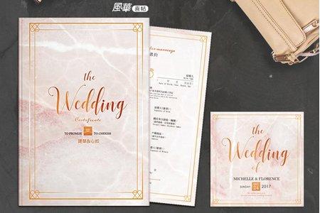 結婚書約夾-玫瑰金大理石-免費加贈書約