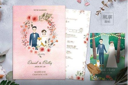 結婚書約夾-手繪插畫-免費加贈書約
