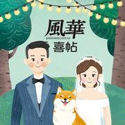 風華喜帖-新人大推-結婚證書夾及婚禮小物