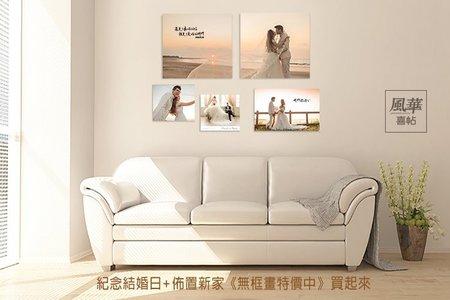 雙拼跨頁無框畫-手寫字婚紗照
