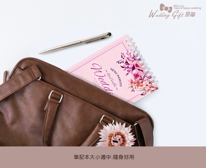 婚禮小物-隨身筆記本(客製化)