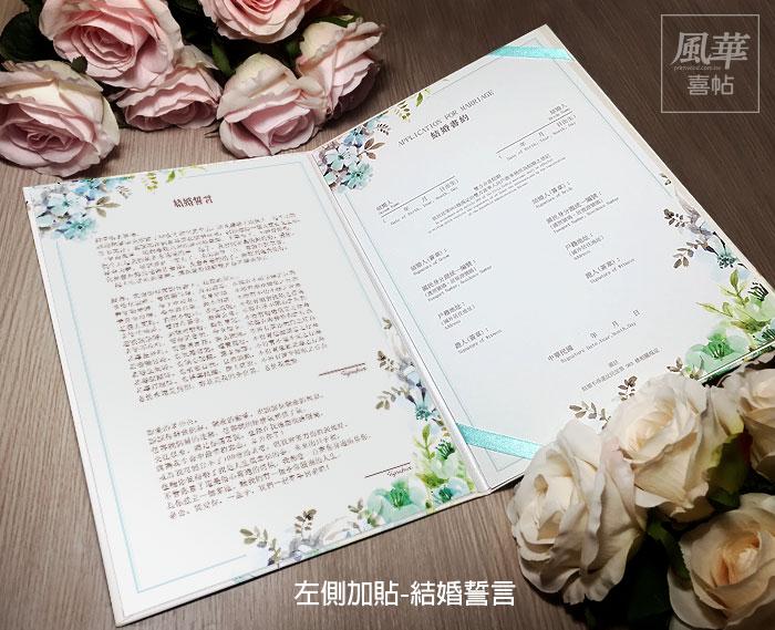 內側黏貼結婚誓言
