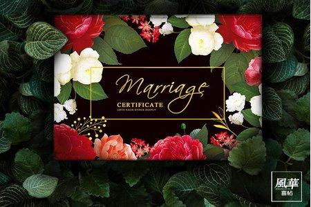 結婚書約夾-燙金花饗莊園-免費加贈書約