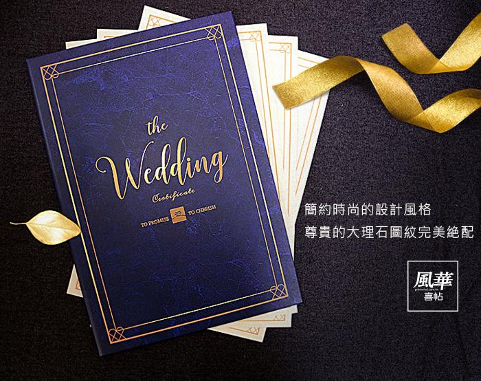 結婚書約夾-燙金藍鑽大理石-免費加贈書約