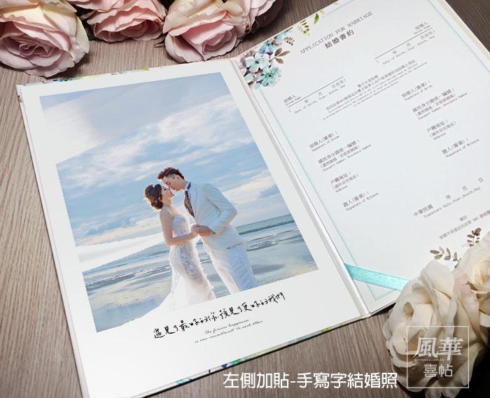 內側黏貼手寫字婚紗照、結婚誓言