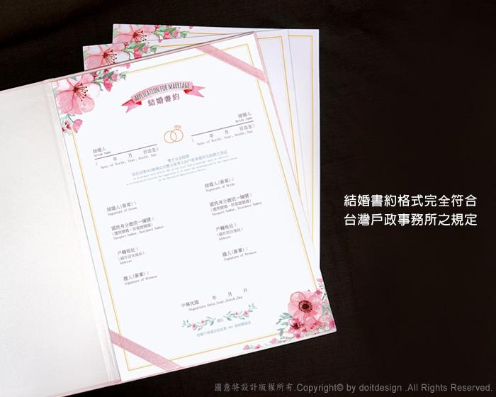 結婚書約夾-小清新粉紅-免費加贈書約