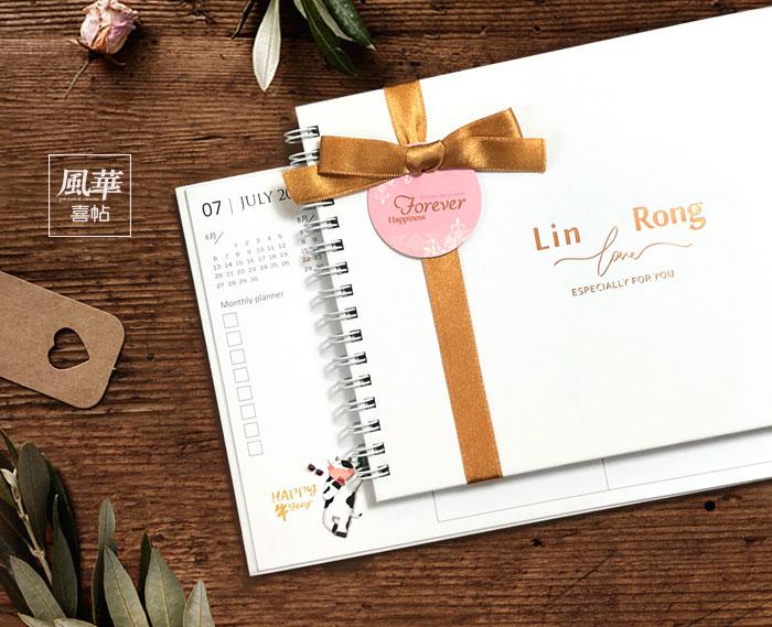 婚禮小物-客製化2021年度行事曆