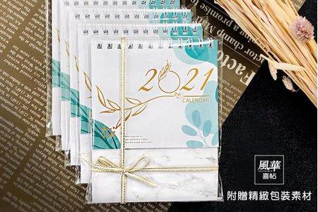婚禮小物-大理石紋2021年小桌曆