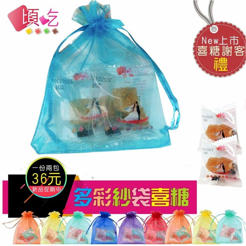 【謝客喜糖/簡約桌上禮】多彩紗袋喜糖作品