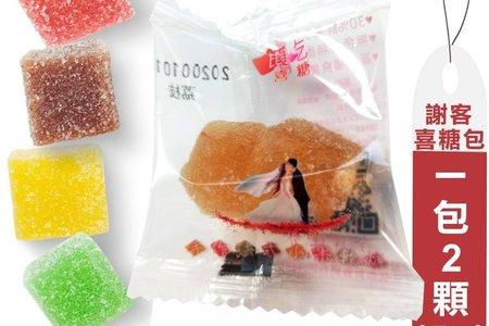 【謝客喜糖】法式軟糖喜糖包