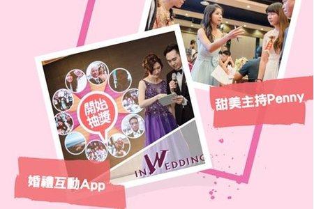 企劃主持x inWedding婚禮App