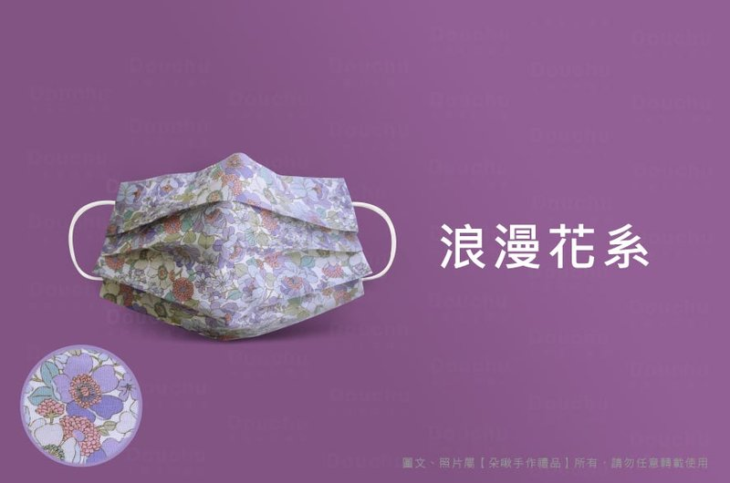 MIT花漾口罩套(11款)作品