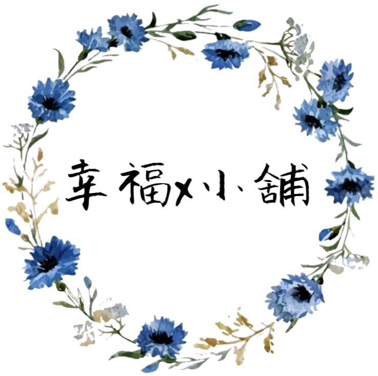 幸福x小舖🌸婚禮小物/鑰匙圈/禮盒