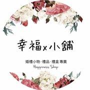 幸福x小舖🌸婚禮小物/禮品/禮盒 專賣!