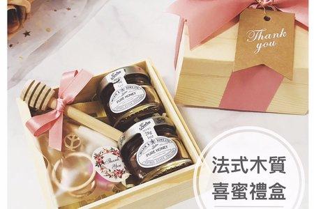 法式木質喜蜜禮盒