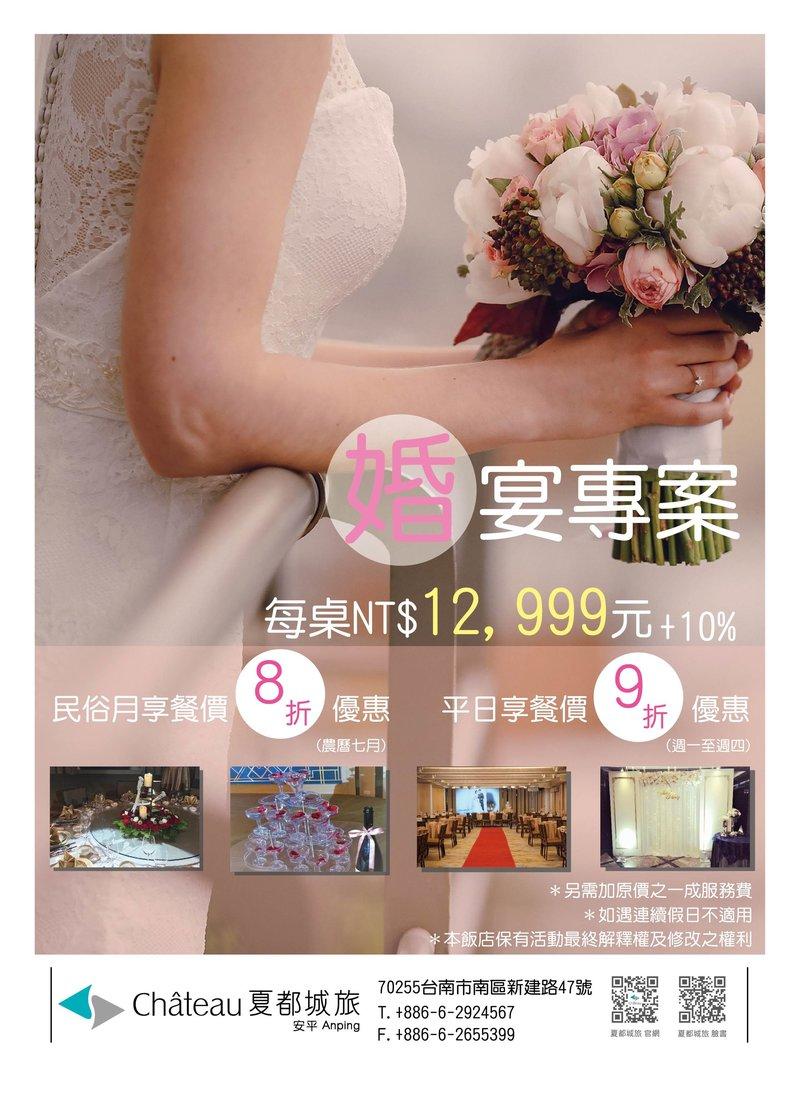 2019夏都城旅婚宴專案