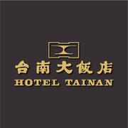 台南大飯店!