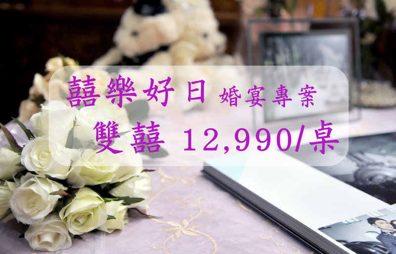 囍樂好日婚宴專案-雙囍$12,990作品