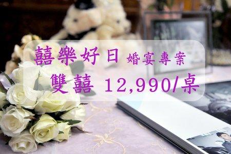 囍樂好日婚宴專案-雙囍$12,990
