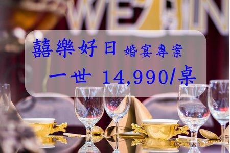 囍樂好日婚宴專案-一世$14,990