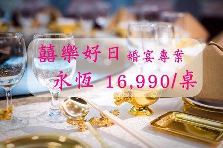 囍樂好日婚宴專案-永恆$16,990