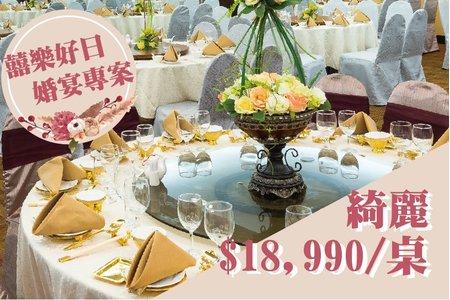 囍樂好日婚宴專案-綺麗$18,990
