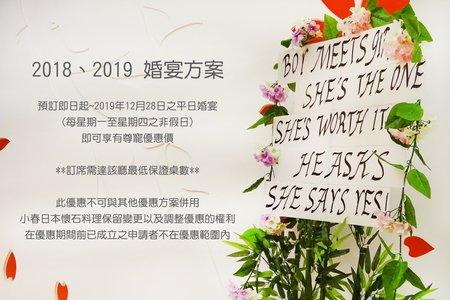 2018.2019婚宴方案