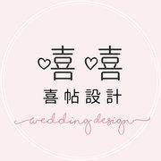 嘻嘻喜帖婚禮設計//請到FB粉絲團私訊!