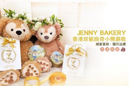 香港珍妮曲奇小熊餅乾-喜餅優惠
