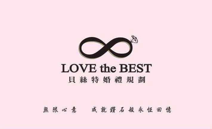 貝絲特婚禮規劃LOVE the BEST