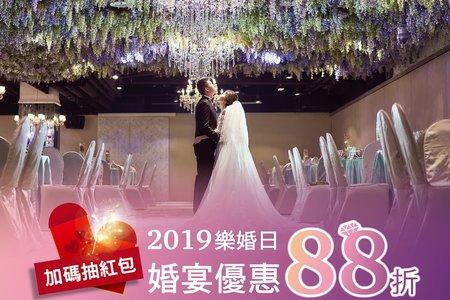 2019樂婚日,婚宴88折,加碼抽紅包