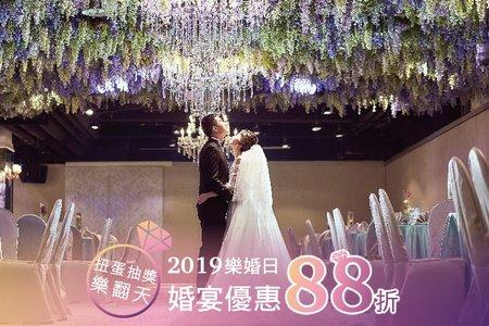 2019樂婚日 婚宴優惠88折
