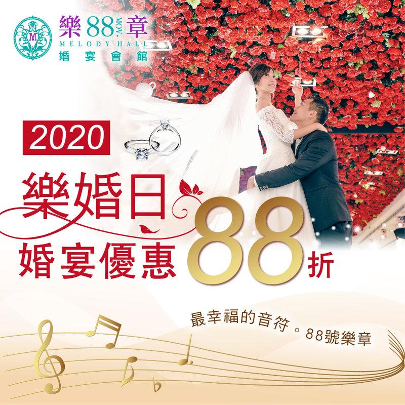 2020樂婚日 婚宴優惠88折