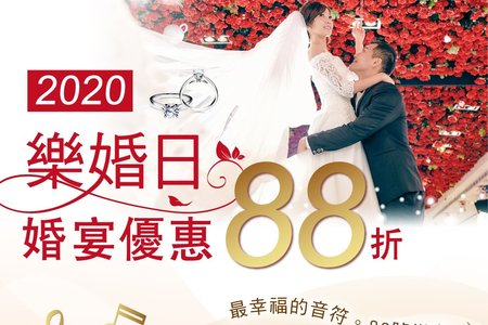 2020樂婚日 婚宴優惠88折 再享扭蛋
