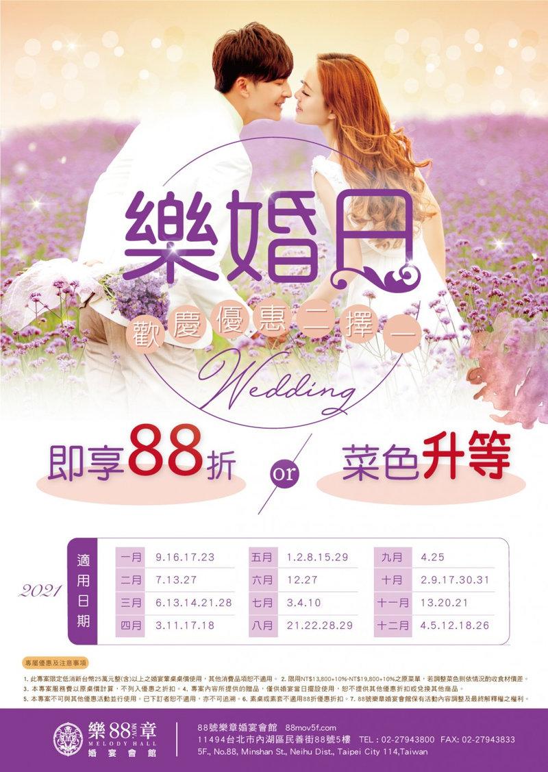 2021婚宴專案_樂婚日,優惠二擇一作品