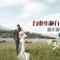 台東旅拍廣告-2