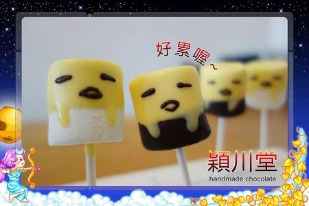巧克力棉花糖-25元/支  穎川堂巧克力