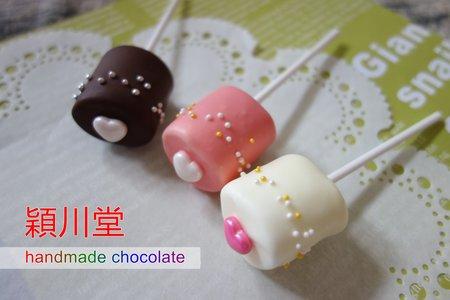 巧克力棉花糖-20、29元/支  穎川堂