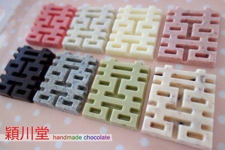 穎川堂囍巧克力