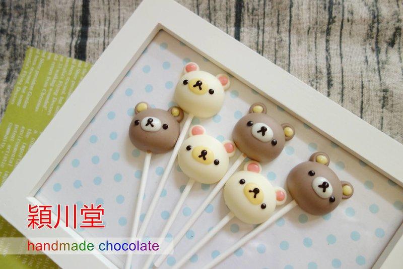 【卡通系列】寶貝熊/豬鼻雞 巧克力💕作品