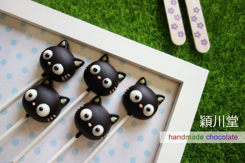 【貓咪系列】黑貓 造型巧克力💕