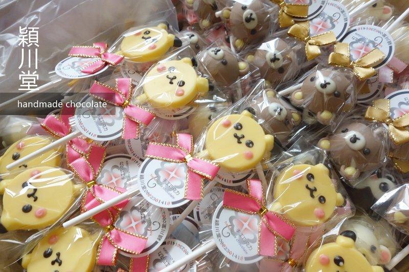 【卡通系列】皮卡丘 巧克力棉花糖💕作品
