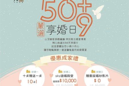 """嚴選""""50+9 """"享婚日"""