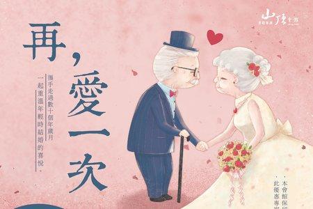 """再愛一次""""圓夢 """"婚禮"""
